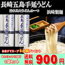 【送料無料】浜崎製麺 長崎手延五島うどん2袋セット (6人前)おまけにスープも6人前プレゼント♪ 02P07Feb16
