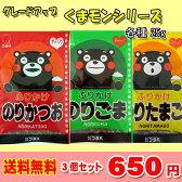 【送料無料】九州ふりかけのフタバ くまモンふりかけ3個セット のりごま25g・のりたまご25g・のりかつお22g