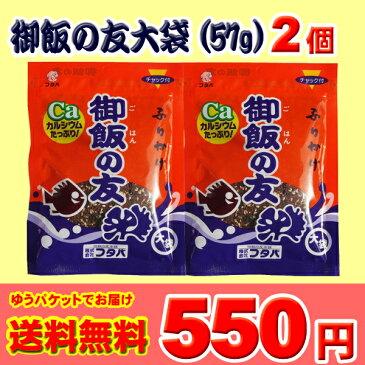 【送料無料】フタバ ふりかけの元祖 御飯の友2個セット 【大袋】【ご飯の友】【1袋57g】