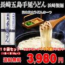 【送料無料】浜崎製麺 長崎手延五島うどん10袋セット (30食)おまけにスープも10人前プレゼント♪ 02P03Dec16