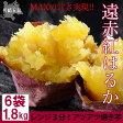 送料込み 遠赤紅はるか6袋(計1.8kg)セット 冷凍焼き芋【本】