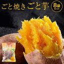 焼き芋(やきいも)冷凍焼き芋 さつまいも ごと芋 長崎県五島産 お取り寄せ 簡単 レンジで3分ごと焼きごと芋8袋セット(総量2.4kg)