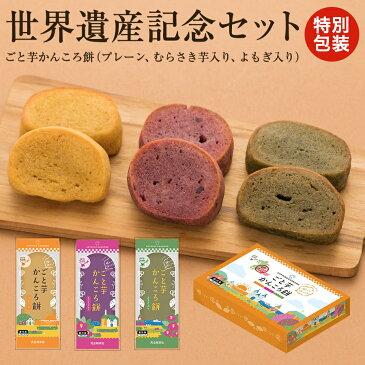 世界遺産登録記念セット ごと芋かんころ餅(プレーン、むらさき芋入り、よもぎ入り)3種