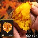 焼き芋(やきいも)冷凍焼き芋 さつまいも ごと芋 長崎県五島産 お取り寄せ 簡単 レンジで3分手焼き製法 石焼ごと芋 プレミアム 4袋セット(総量1.4kg)