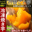 ●送料込み 焼き芋【SG6-19】石焼ごと芋4袋(計1.2kg)お試しセット ※お一人様1個限り