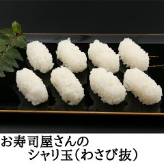 レンジでチン♪お好みのネタを上にのせるだけで簡単お寿司の出来上がり★冷凍シャリ玉(わさび...