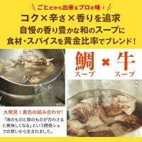 五島の鯛で出汁をとったなんにでもあうカレー(ビーフ)10袋セット