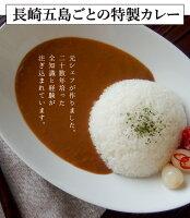 長崎五島ごとの特製カレー4袋