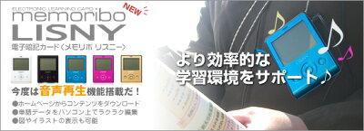 コクヨ/KOKUYO 音声再生機能付電子暗記カード memoribo LISNY メモリボ リスニー 【smtb-k】【...