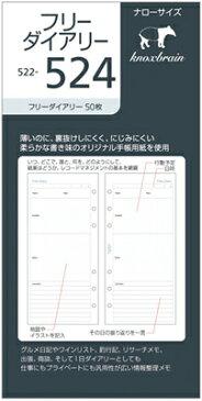 KNOX ノックス リフィル(レフィル) 【ナローサイズ】 フリーダイアリー
