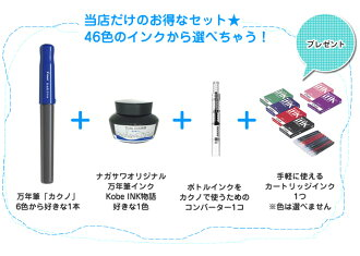Pilot kakuno pilot fountain pens Kachin Kobe INK thing perpetual fudeko InService / beginners / featured / Kobe ink words & converter set FKA-1SR/CON-50/IRF-5S
