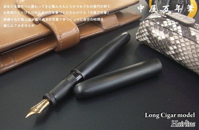 【標準ペン先調整】中屋万年筆シガーモデルロングサイズ黒ヘアライン