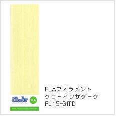 3Doodler専用 PLAフィラメント グローインザダーク PL15-GITD