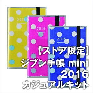 【ストア限定】 KOKUYO ジブン手帳mini 2016 カジュアルキット (コクヨ/自分手帖/ダイアリ...