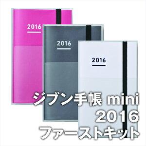 KOKUYO ジブン手帳mini 2016 ファーストキット スタンダードカバー (コクヨ/自分手帖/ダイ...