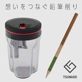 想いをつなぐ鉛筆削り TSUNAGO 中島重久堂 (つなご/ツナゴ/繋ご)