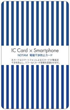 サクラクレパス 雲州堂 UNH-102 ノータム・電磁干渉防止カード (スマホ/スマートフォン/ICカード/iPhone/android/アンドロイド/財布/定期/手帳)