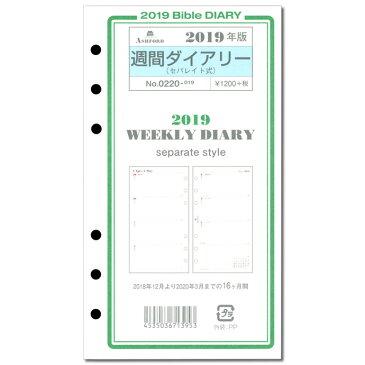 《1週間》ASHFORD 2019年 システム手帳リフィル バイブルサイズ 見開き1週間(セパレート式) 0220-019 (アシュフォード/アッシュフォード)