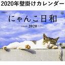 2020年 壁掛けカレンダー にゃんこ日和 月曜始まり 91