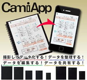 アナログメモをdropboxにアップロード!KOKUYO スマホノート CamiApp