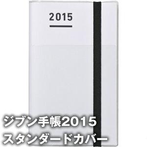 スケジュールも人生設計もヒラメキもこの1冊に。KOKUYO/コクヨ ジブン手帳 2015 ファースト...