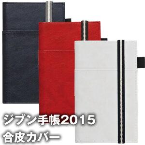スケジュールも人生設計もヒラメキもこの1冊に。【ストア限定】KOKUYO/コクヨ ジブン手帳 201...