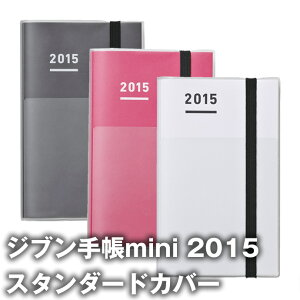 スケジュールも人生設計もヒラメキもこの1冊に。【ストア限定】 KOKUYO/コクヨ ジブン手帳min...