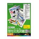 コクヨ カラーレーザー&カラーコピー用紙 中厚口 両面印刷用 セミ光沢紙 100枚 A3 LBP-FH2830 (1袋(100枚入))