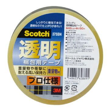 スリーエム ジャパン 透明梱包用テープ(強粘着・高強度タイプ) 48mm×50m テープのみ 375SN (1巻)