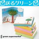 郵便で送れるグリーングリーンスーパーマーケット  green mail / グリーンメール (green sup...
