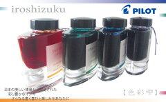 【人気!おすすめ!】PILOT iroshizuku 色彩雫 万年筆用インキ 2(パイロット)