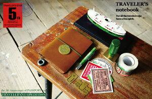 【人気おすすめ】【数量限定商品】【人気!おすすめ!】トラベラーズノート パスポートサイズ発...