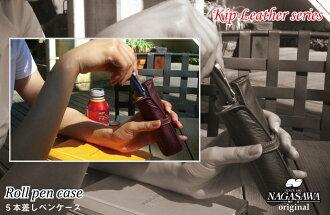 NAGASAWA Kobe Kip stationery series PenStyle five presenting Kip ロールペン case