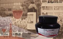 【テレビで話題!】NAGASAWA Penstyle Kobe INK物語 【神戸ボルドー】 (ナガサワオリジナル/...