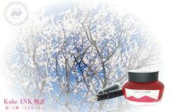 NAGASAWA Penstyle Kobe INK物語「王子チェリー」 (ナガサワ オリジナル/万年筆用ボトルイ...