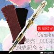 【1000本販売記念セット】NAGASAWA オリジナル万年筆 Censke/センスケ + キップレザー1本差しペンケースL