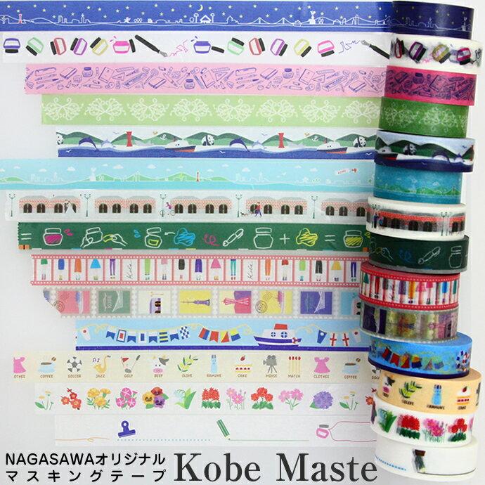NAGASAWA(ナガサワ)『オリジナルデザインマスキングテープKobeMaste』