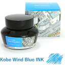 NAGASAWA PenStyle Kobe INK物語 限定販売【Kobe Wind Blue】 (神戸阪急 神戸ウィンドブルーナガサワオリジナル/万年筆 ボトルインク/神戸インク物語)