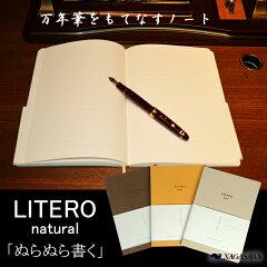 NAGASAWA 万年筆をもてなすノート LITERO リテロ・ナチュラル 「ぬらぬら書く」 A5 8mm横罫 ...