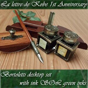 La lettre de Kobe 1周年記念特別仕様 Bortoletti デスクペンセット with SOL限定インク