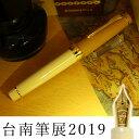 【限定生産】NAGASAWAオリジナル万年筆 台南ペンショー2019 プロフェッショナルギアモデル