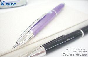 【人気おすすめ】【送料無料】PILOT ワンノックでペン先を繰り出す万年筆 Capless decimo キャ...