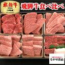 【最高級】極選 A5等級 飛騨牛 6点 食べ比べ セット 6...