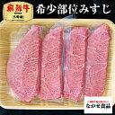 【 送料無料 】 ローストビーフ ミスジ 4個 霜降り 肩肉 ハム 肉 お肉 ギフト 食べ物 プレミアム オードブル 惣菜 お祝い パーティー ブロック 贈り物 冷凍