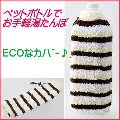 湯たんぽ カバー エコ ペットボトルカバー湯たんぽ カバー エコ ペットボトルカバー