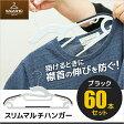 すべらない すべりにくい 薄型 衣類ハンガ- セット スリムマルチハンガー 60本セット 41cm ブラック【名入れ可】