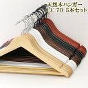 ハンガー木製 スーツ メンズ セット【EC-70 木製ハンガー バータイプ 5本セット 43cm】♪ハンガ...