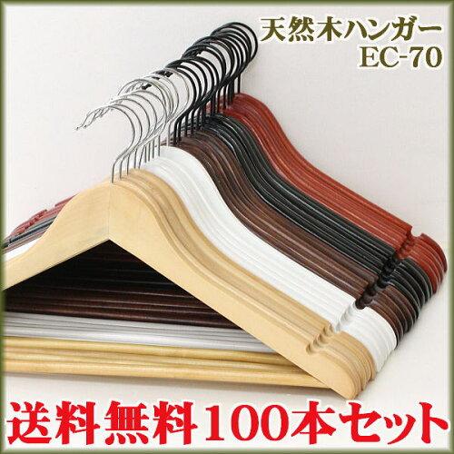 レディースサイズも入荷!ハンガー木製 スーツ メンズ セット【EC-70 木製ハンガー バータイプ 100...