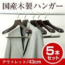ハンガー 木製 ながしお スーツ/ジャケット/バー付き 40cm/43cm/46cm パンツ すべらない 国産木製ハンガー テーラーズ 5本セット HANGER スーツハンガー 名入れ可