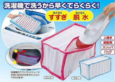 靴 上履き 洗濯 洗濯機 洗える【ファイン シューズ洗濯ネット】
